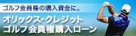 オリックス・クレジット ゴルフ会員権購入ローン