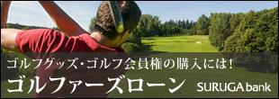 ゴルファーズローン|スルガ銀行