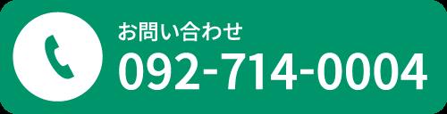 お問い合わせ 092-714-0004